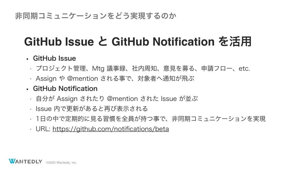 ©2020 Wantedly, Inc. GitHub Issue ͱ GitHub Noti...