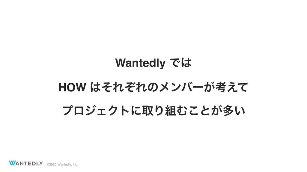 ©2020 Wantedly, Inc. Wantedly Ͱ HOW ͦΕͧΕͷϝϯόʔ...