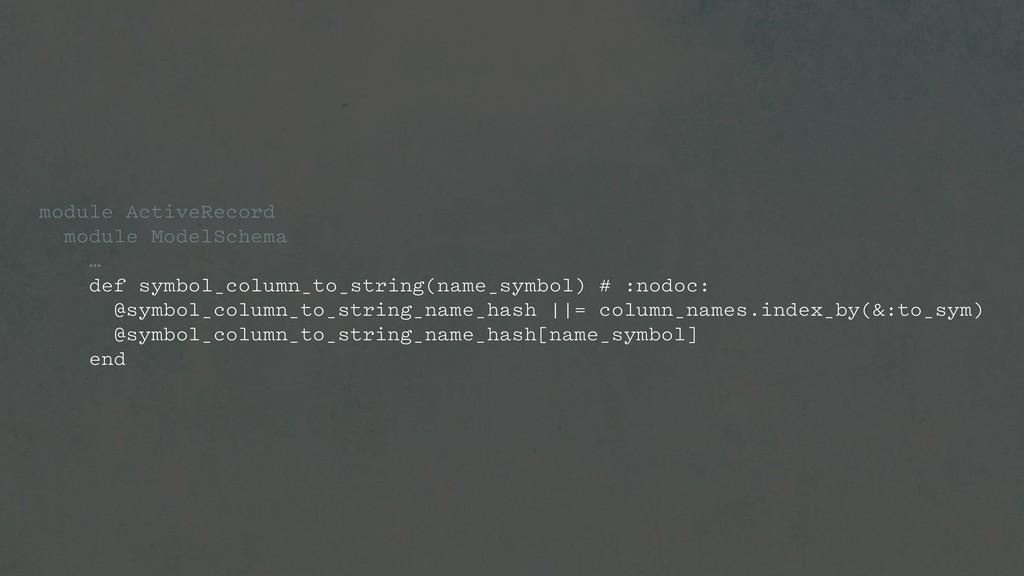module ActiveRecord module ModelSchema … def sy...