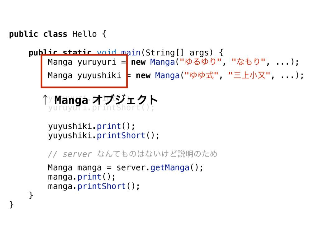 public class Hello { public static void main(St...