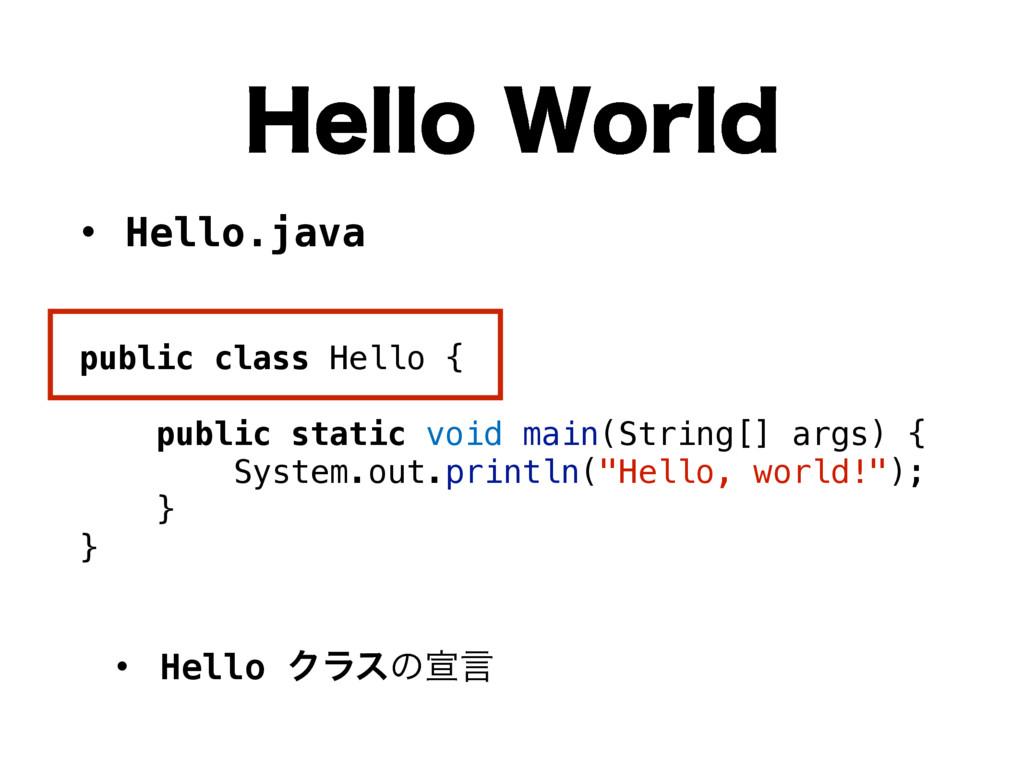 • Hello.java • Hello Ϋϥεͷએݴ )FMMP8PSME public ...