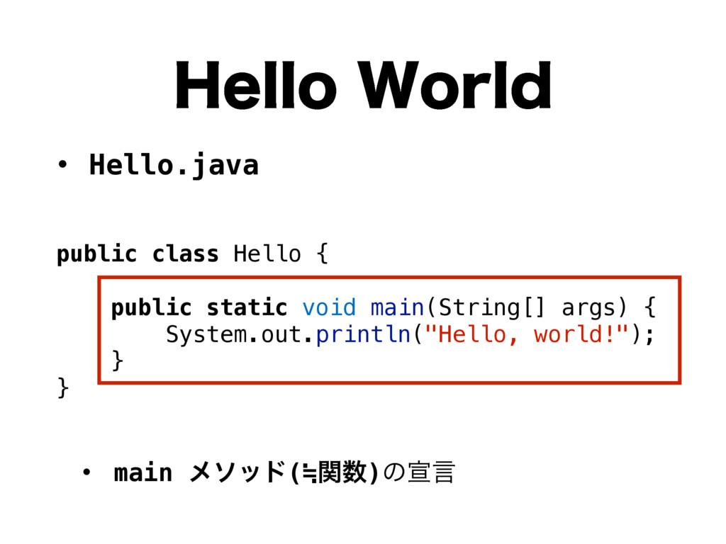• Hello.java • main ϝιου(≒ؔ)ͷએݴ )FMMP8PSME pu...