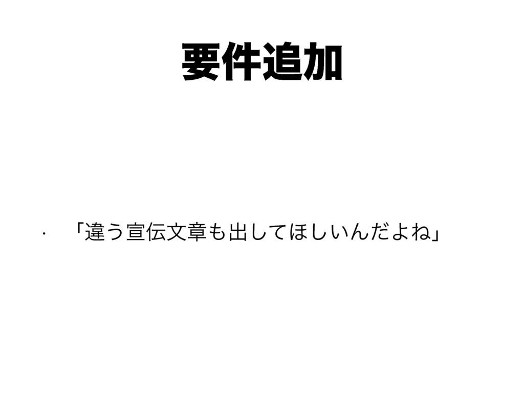ཁ݅Ճ w ʮҧ͏એจষग़ͯ͠΄͍͠ΜͩΑͶʯ