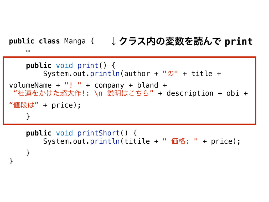 public class Manga { … public void print() { Sy...
