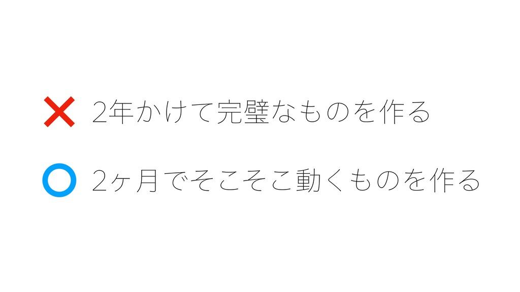 ͔͚ͯᘳͳͷΛ࡞Δ ϲ݄Ͱͦͦ͜͜ಈ͘ͷΛ࡞Δ
