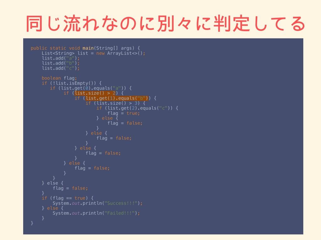 ಉ͡ྲྀΕͳͷʹผʑʹఆͯ͠Δ public static void main(String[...