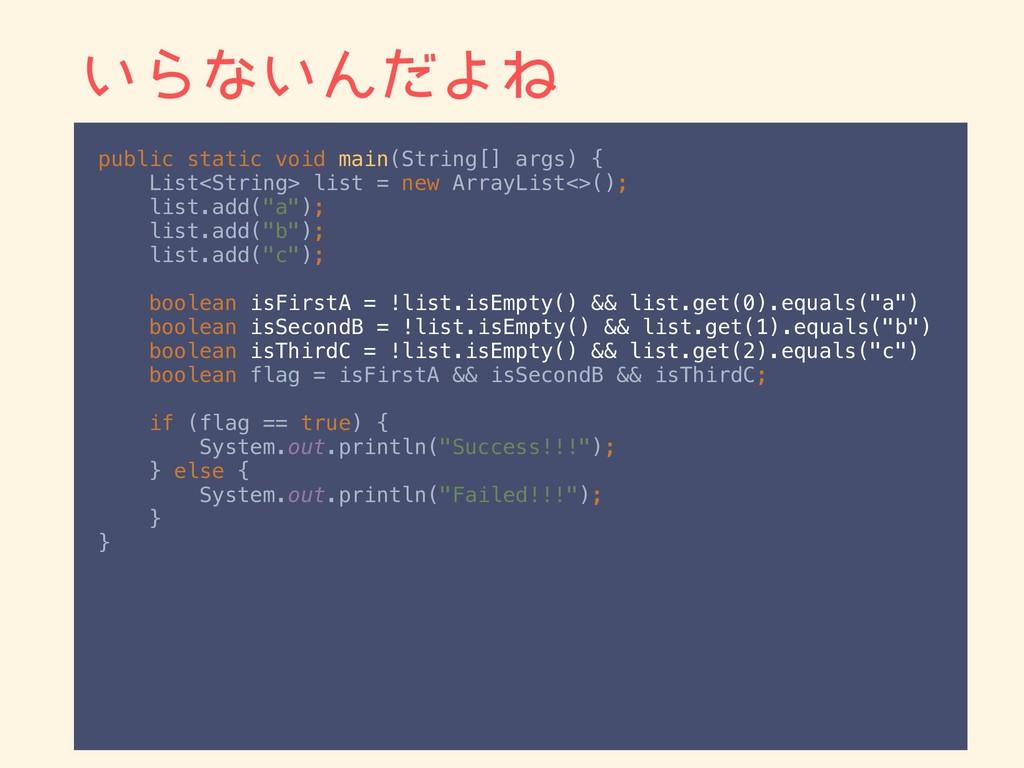 ͍Βͳ͍ΜͩΑͶ public static void main(String[] args)...