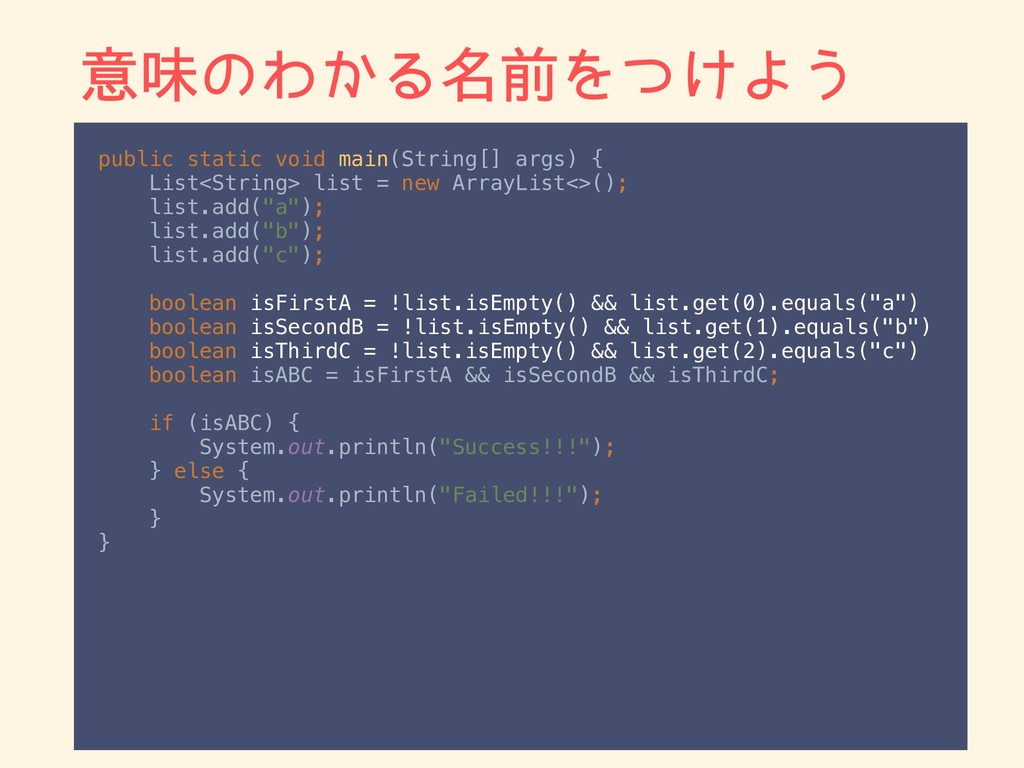 ҙຯͷΘ͔Δ໊લΛ͚ͭΑ͏ public static void main(String[] ...