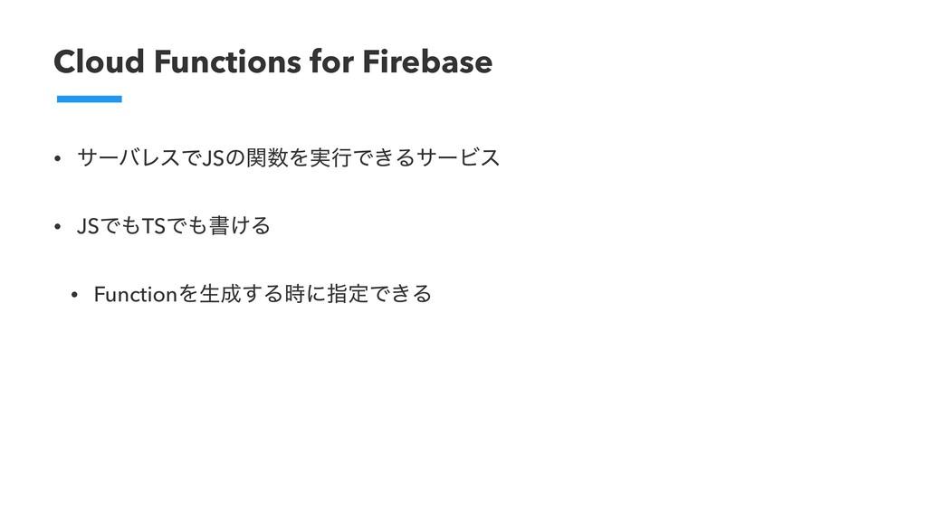Cloud Functions for Firebase • αʔόϨεͰJSͷؔΛ࣮ߦͰ͖...