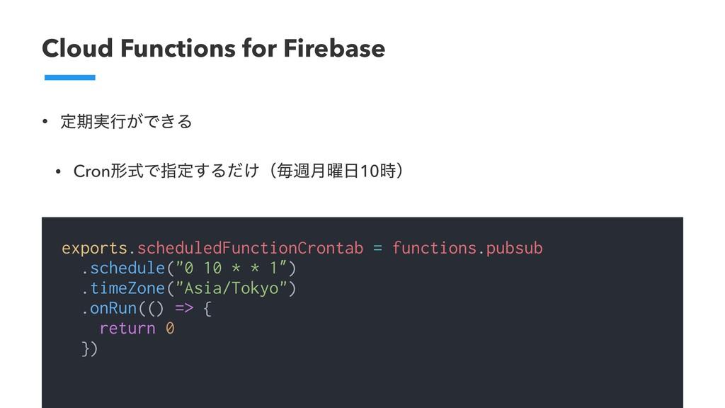 Cloud Functions for Firebase • ఆظ࣮ߦ͕Ͱ͖Δ • Cronܗ...