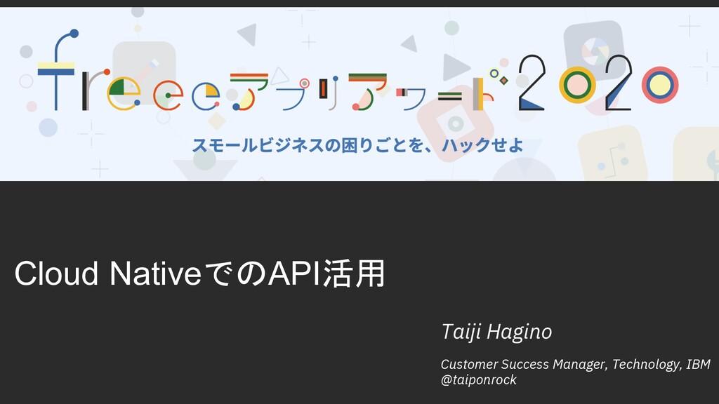 IBM Developer Cloud NativeでのAPI活用 Taiji Hagino ...