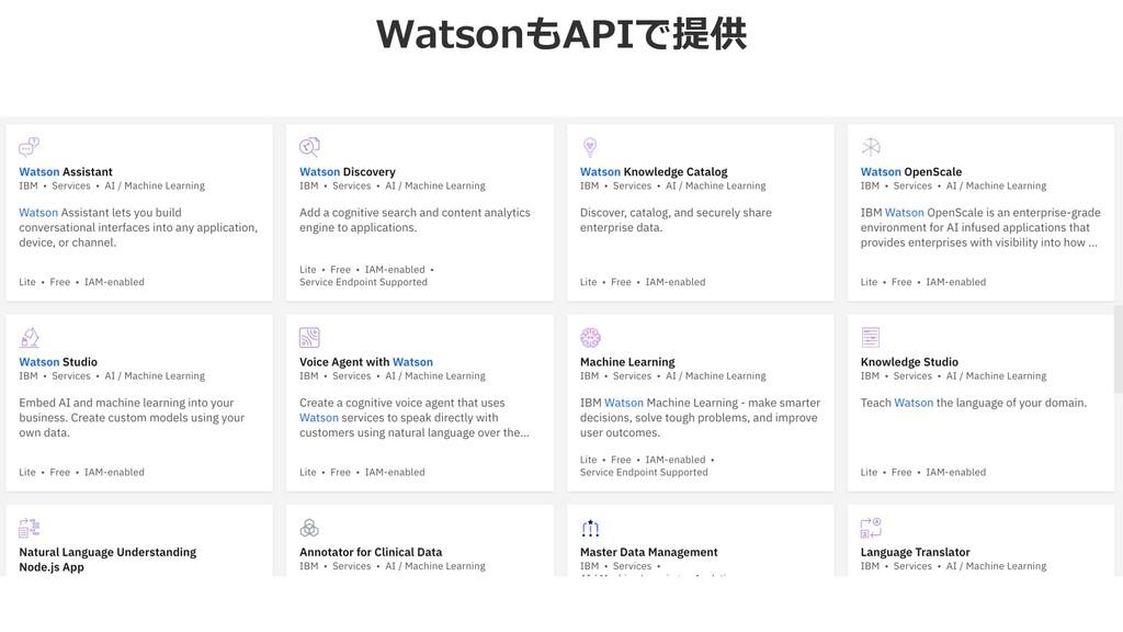 WatsonもAPIで提供