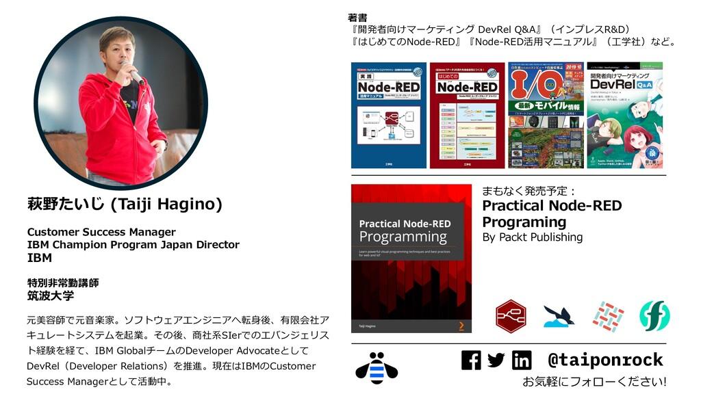 萩野たいじ (Taiji Hagino) Customer Success Manager I...