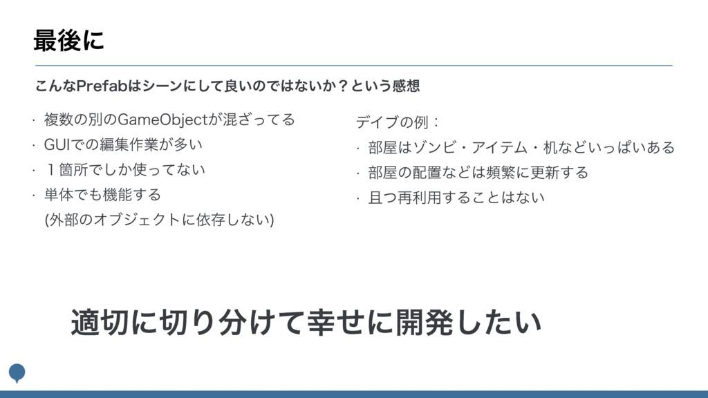 ࠷ޙʹ ͜Μͳ1SFGBCγʔϯʹͯ͠ྑ͍ͷͰͳ͍͔ʁͱ͍͏ײ w ෳͷผͷ(BNF0...