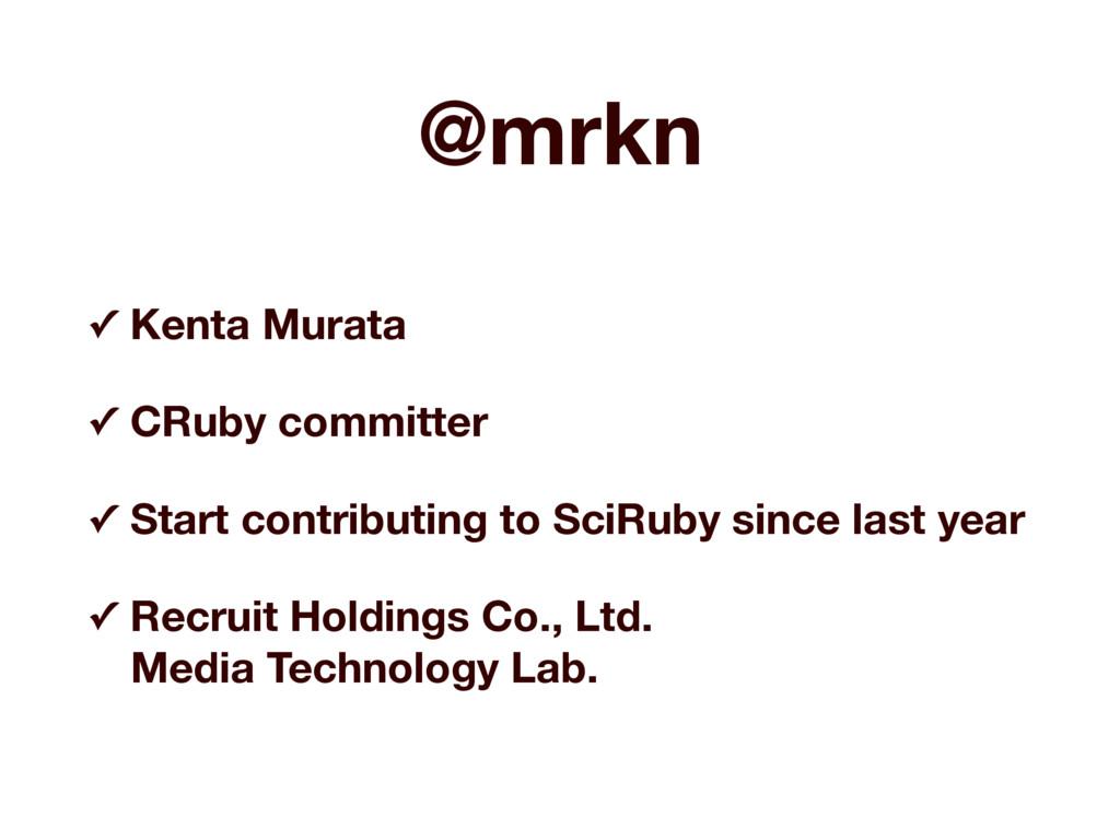 @mrkn ✓ Kenta Murata ✓ CRuby committer ✓ Start ...