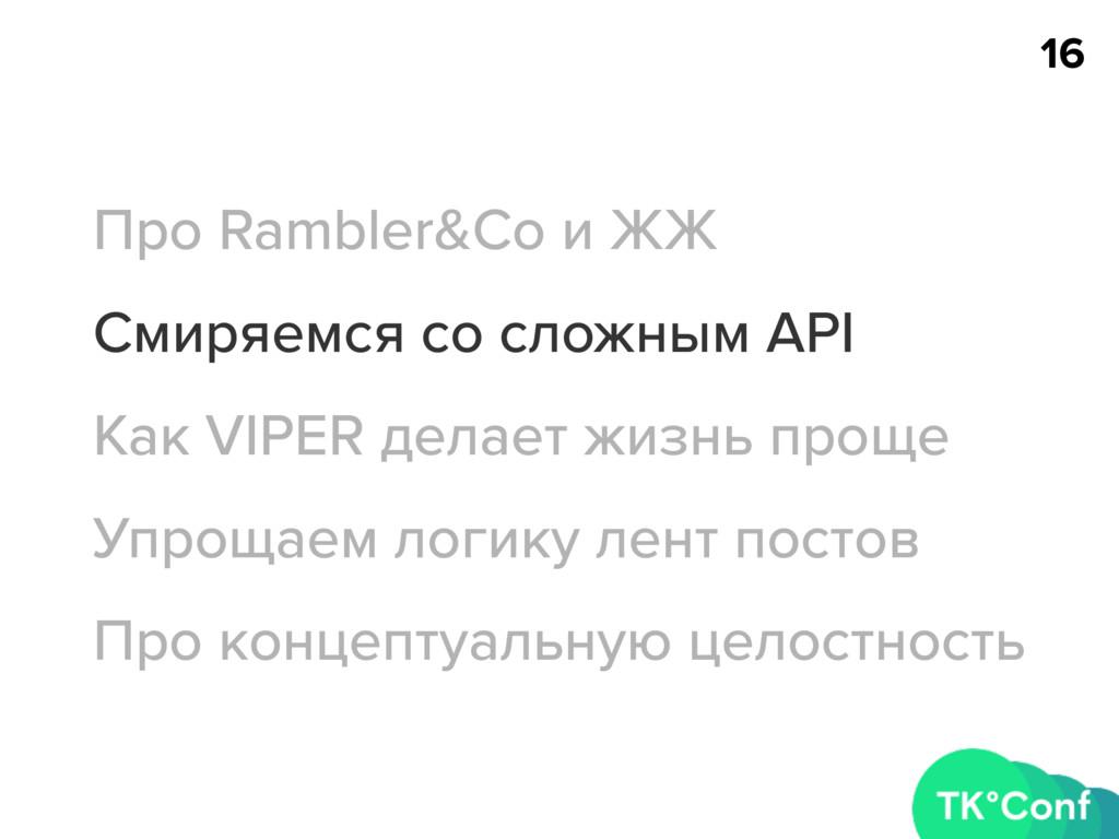 16 Про Rambler&Co и ЖЖ Смиряемся со сложным API...