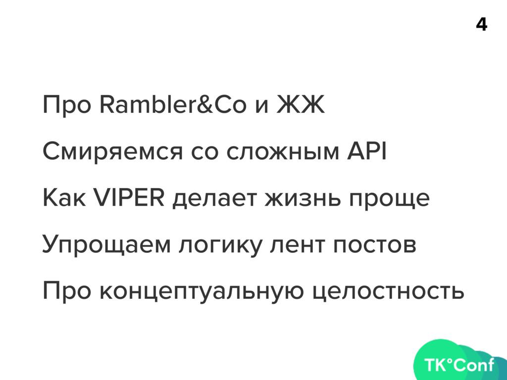 4 Про Rambler&Co и ЖЖ Смиряемся со сложным API ...