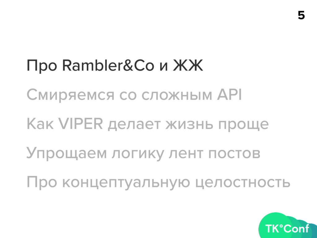 5 Про Rambler&Co и ЖЖ Смиряемся со сложным API ...