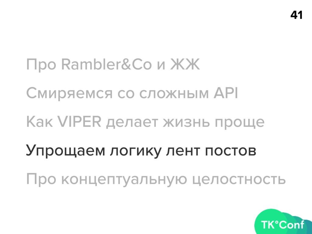 41 Про Rambler&Co и ЖЖ Смиряемся со сложным API...