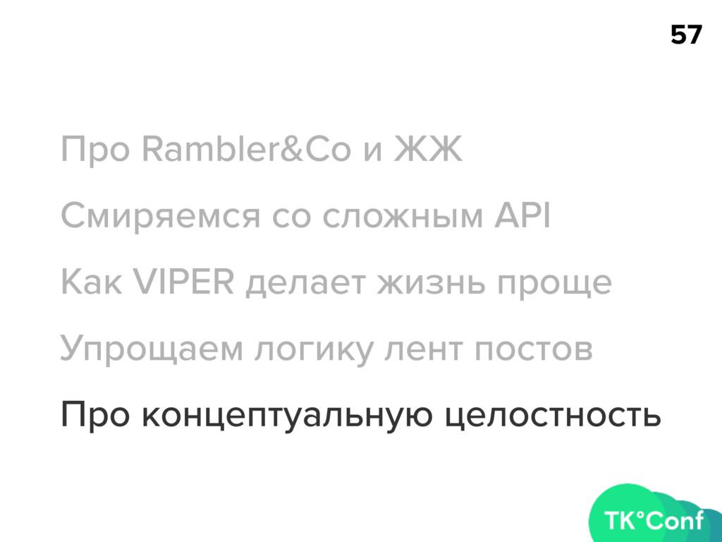 57 Про Rambler&Co и ЖЖ Смиряемся со сложным API...