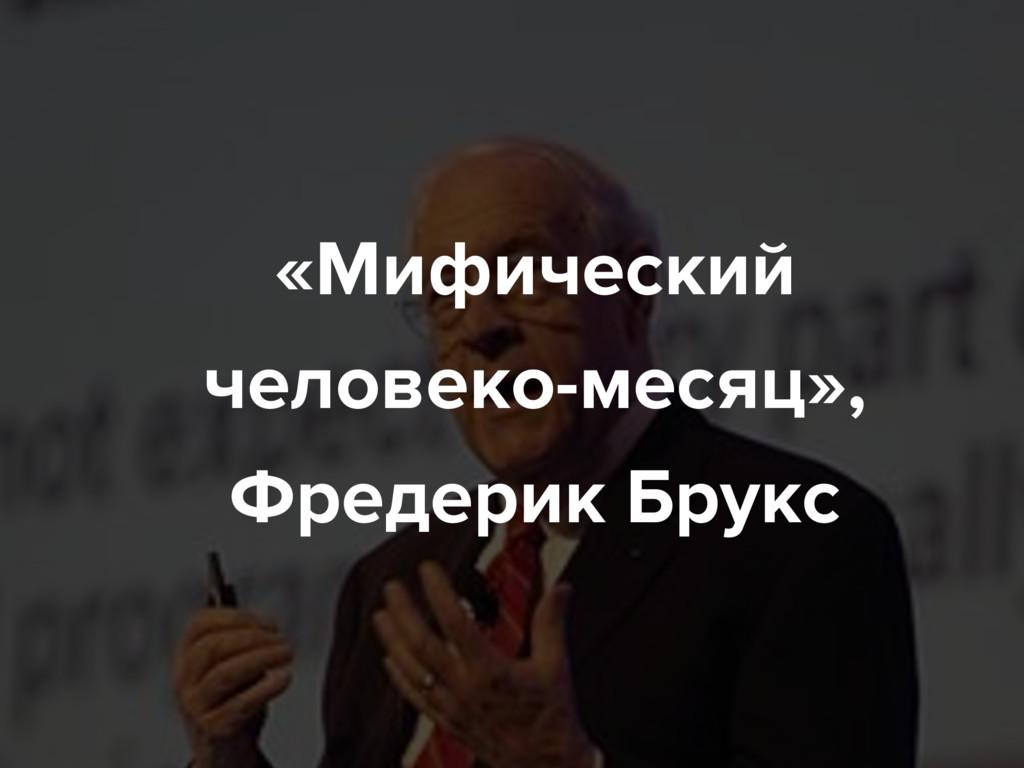 58 «Мифический человеко-месяц», Фредерик Брукс