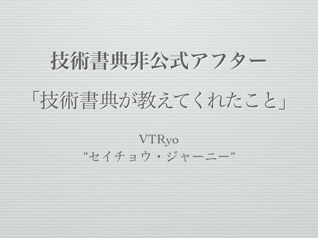 """ٕज़ॻయඇެࣜΞϑλʔ ʮٕज़ॻయ͕ڭ͑ͯ͘Εͨ͜ͱʯ VTRyo """"ηΠνϣɾδϟʔχʔ"""""""