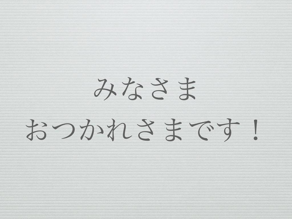 Έͳ͞· ͓͔ͭΕ͞·Ͱ͢ʂ
