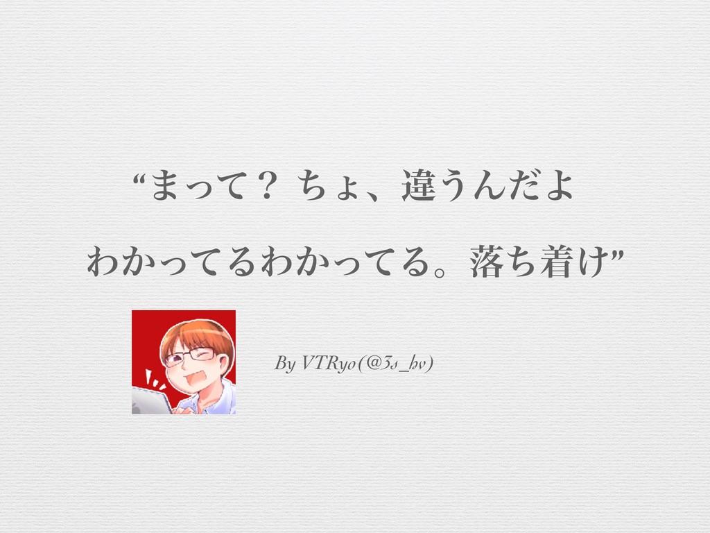 """By VTRyo(@3s_hv) """"·ͬͯʁ ͪΐɺҧ͏ΜͩΑ Θ͔ͬͯΔΘ͔ͬͯΔɻམͪண͚"""""""