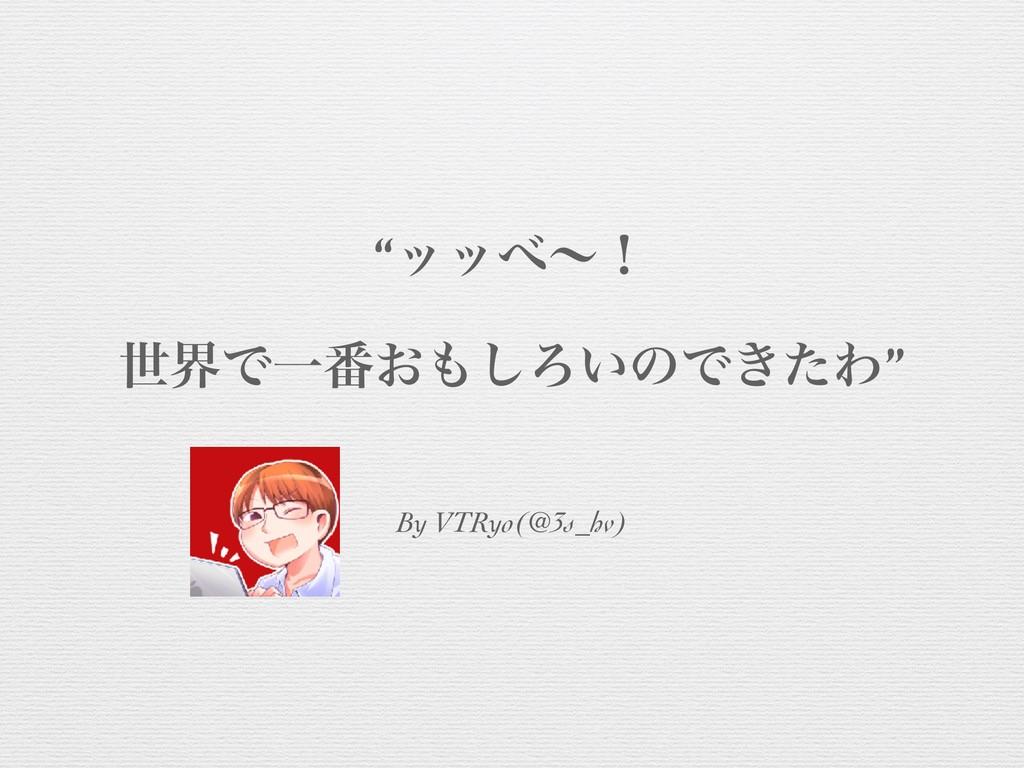 "By VTRyo(@3s_hv) ""οοʙʂ ੈքͰҰ൪͓͠Ζ͍ͷͰ͖ͨΘ"""