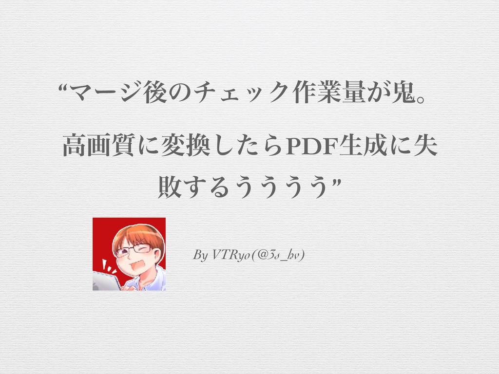 """By VTRyo(@3s_hv) """"ϚʔδޙͷνΣοΫ࡞ۀྔَ͕ɻ ߴը࣭ʹมͨ͠ΒPDFੜ..."""