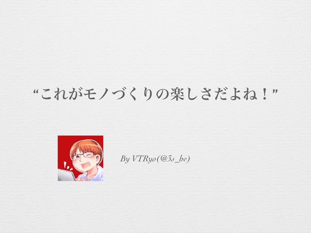 """By VTRyo(@3s_hv) """"͜Ε͕Ϟϊͮ͘Γͷָͩ͠͞ΑͶʂ"""""""