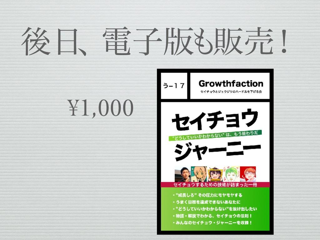 ޙɺిࢠ൛ൢചʂ ¥1,000