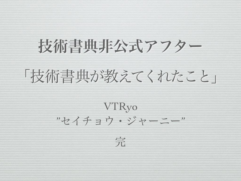 """ٕज़ॻయඇެࣜΞϑλʔ ʮٕज़ॻయ͕ڭ͑ͯ͘Εͨ͜ͱʯ VTRyo """"ηΠνϣɾδϟʔχʔ""""..."""