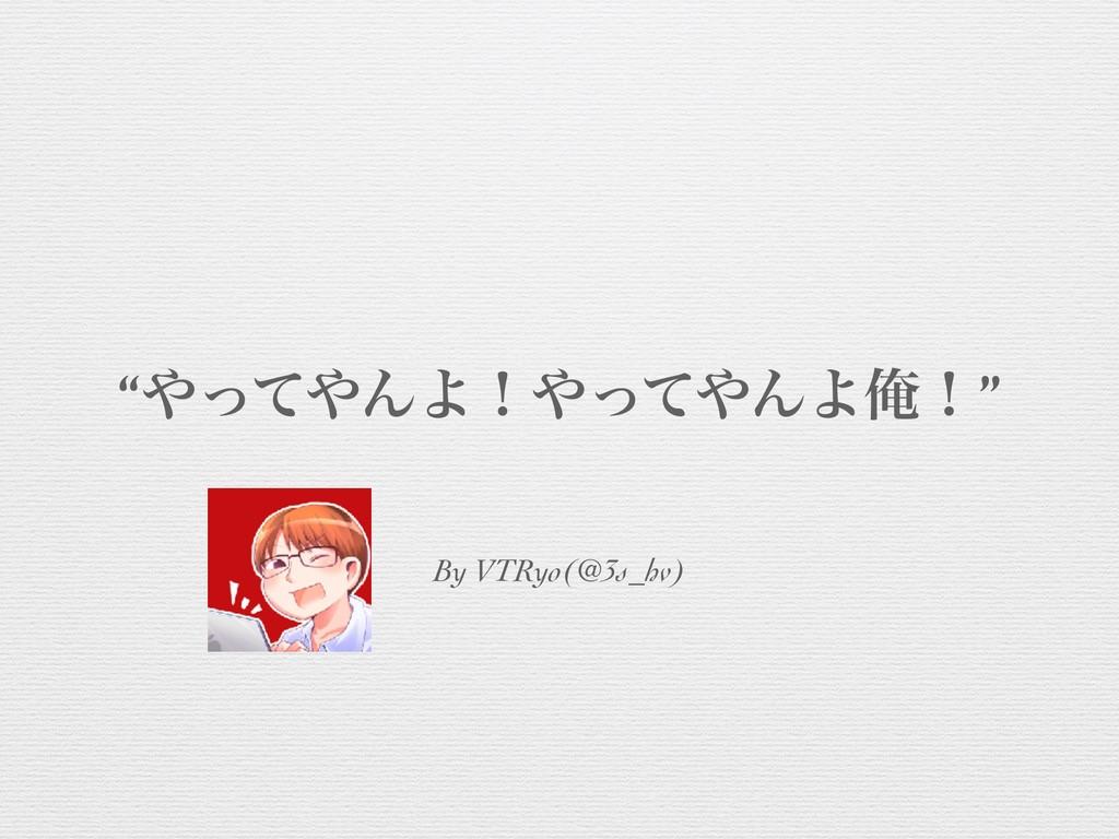 """By VTRyo(@3s_hv) """"ͬͯΜΑʂͬͯΜΑԶʂ"""""""