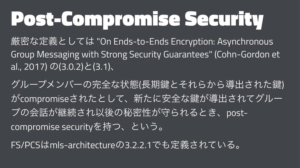 """Post-Compromise Security ݫີͳఆٛͱͯ͠ """"On Ends-to-..."""