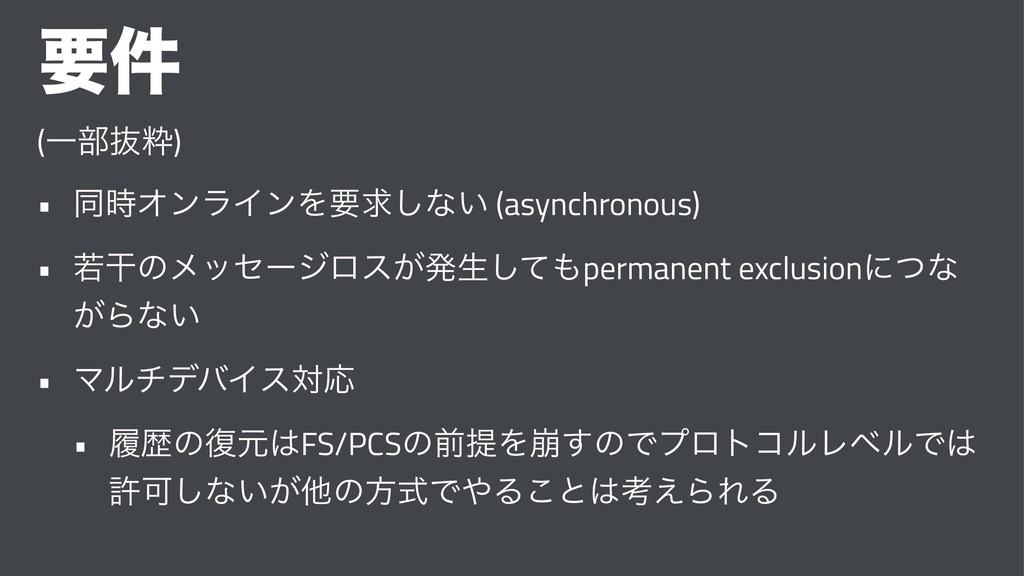 ཁ݅ (Ұ෦ൈਮ) • ಉΦϯϥΠϯΛཁٻ͠ͳ͍ (asynchronous) • एׯͷϝ...