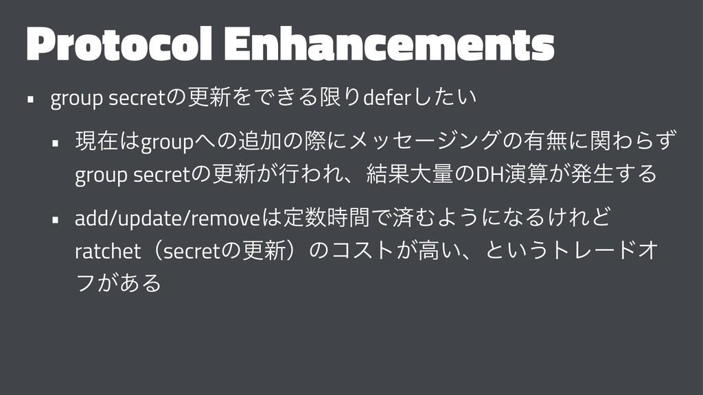 Protocol Enhancements • group secretͷߋ৽ΛͰ͖ΔݶΓde...