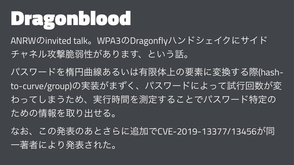 Dragonblood ANRWͷinvited talkɻWPA3ͷDragonflyϋϯυ...