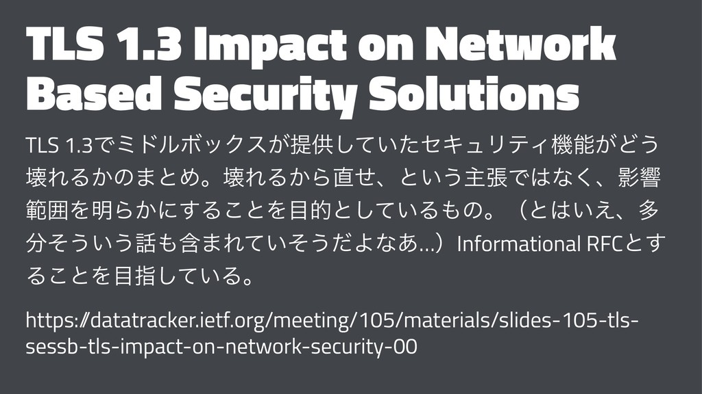TLS 1.3 Impact on Network Based Security Soluti...