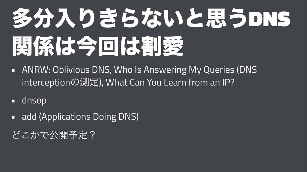 ଟೖΓ͖Βͳ͍ͱࢥ͏DNS ؔࠓճׂѪ • ANRW: Oblivious DNS, ...