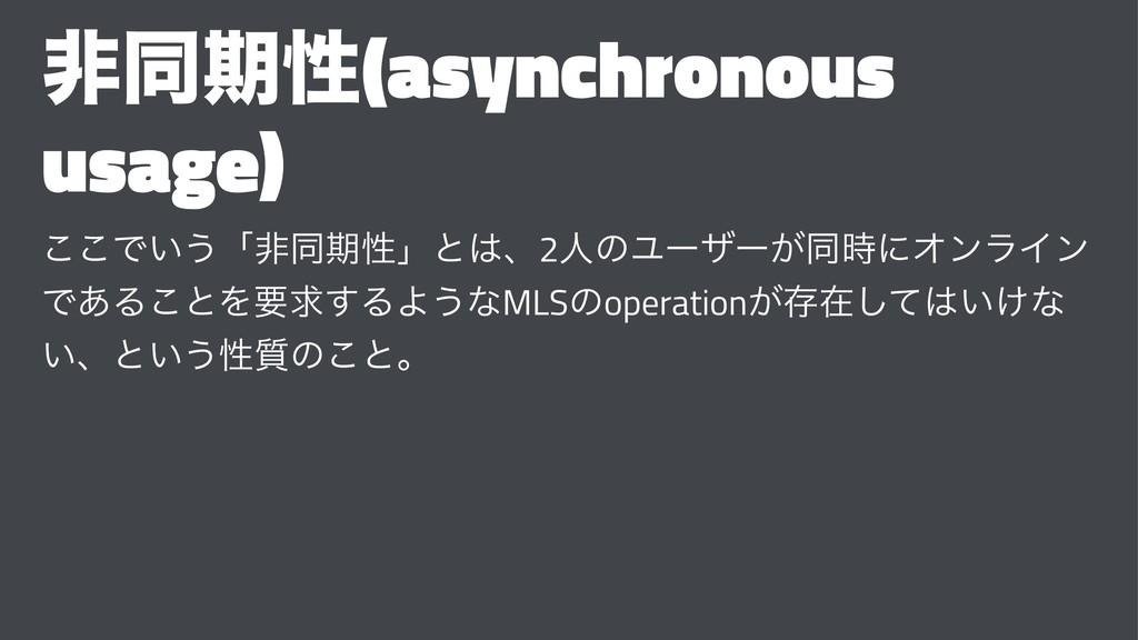 ඇಉظੑ(asynchronous usage) ͜͜Ͱ͍͏ʮඇಉظੑʯͱɺ2ਓͷϢʔβʔ͕...