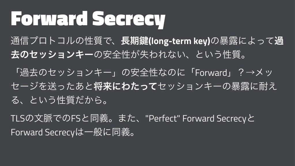 Forward Secrecy ௨৴ϓϩτίϧͷੑ࣭Ͱɺظ伴(long-term key)ͷ...