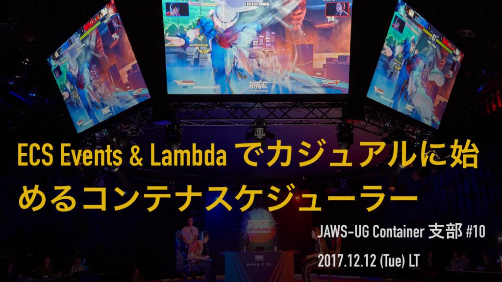 ECS Events & Lambda ͰΧδϡΞϧʹ ΊΔίϯςφεέδϡʔϥʔ JAWS...