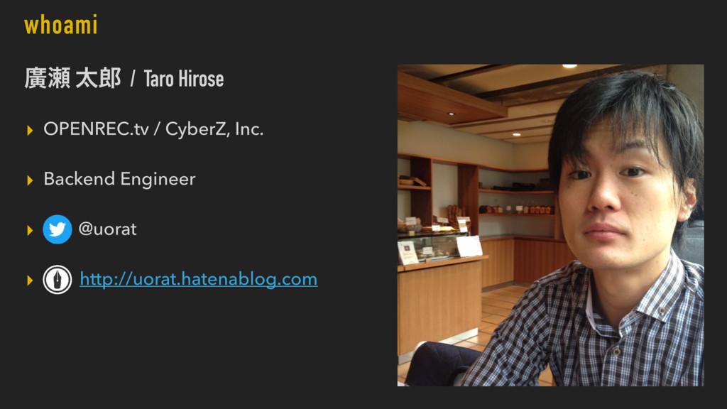 whoami ኍ ଠ / Taro Hirose ▸ OPENREC.tv / Cyber...