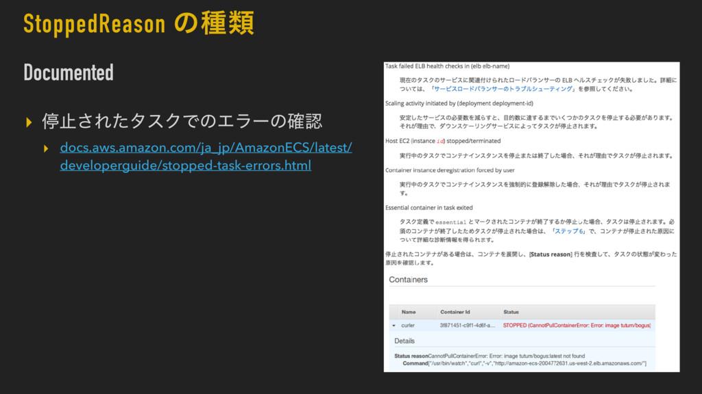 StoppedReason ͷछྨ Documented ▸ ఀࢭ͞ΕͨλεΫͰͷΤϥʔͷ֬...