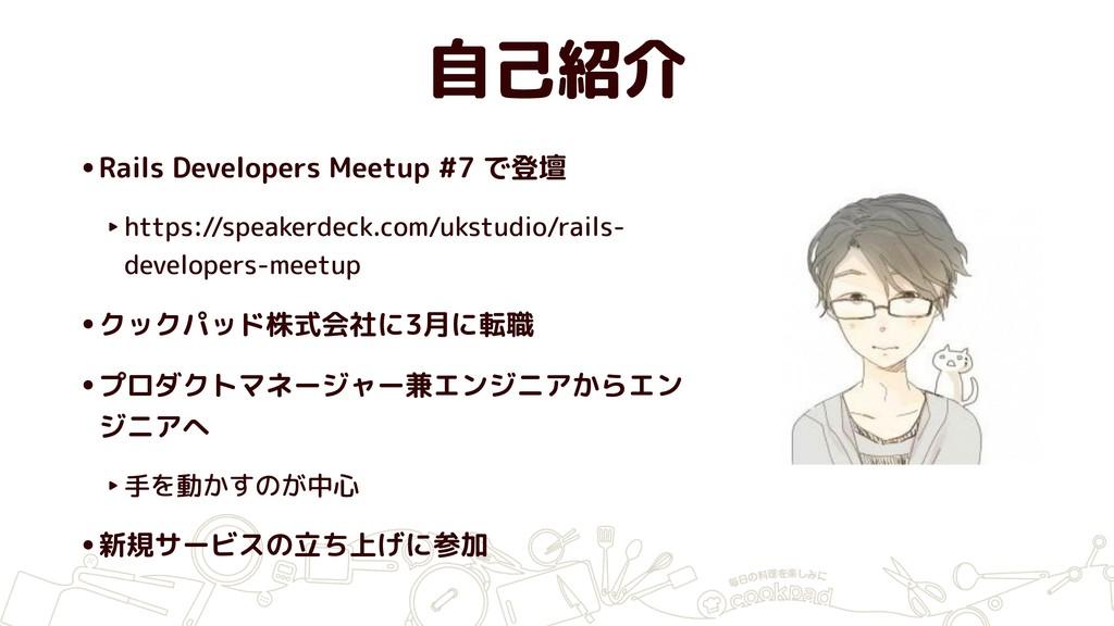 自己紹介 •Rails Developers Meetup #7 で登壇 ‣https://s...