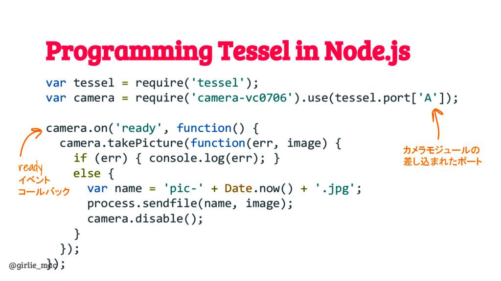 @girlie_mac Programming Tessel in Node.js var t...