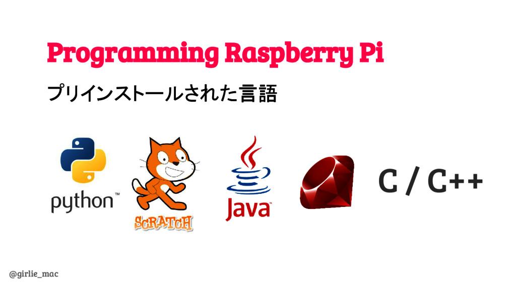 @girlie_mac Programming Raspberry Pi プリインストールされ...