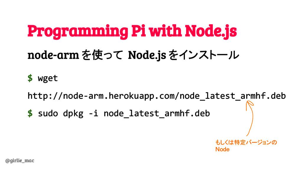 @girlie_mac Programming Pi with Node.js node-ar...