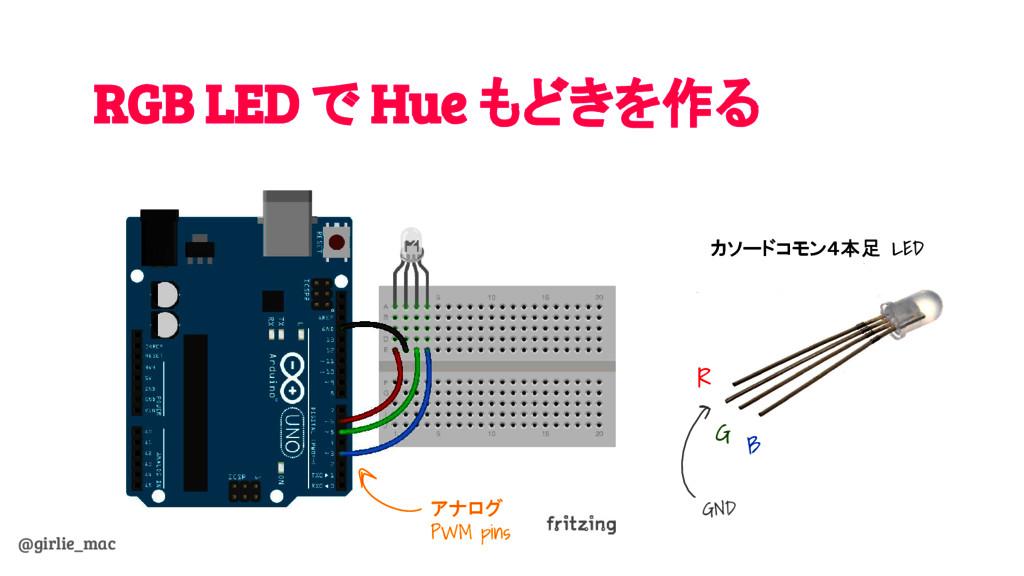 @girlie_mac RGB LED で Hue もどきを作る カソードコモン4本足 LED...